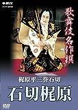 歌舞伎名作撰 梶原平三誉石切 -石切梶原- [DVD]