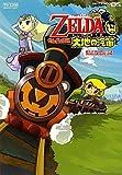 Nintendo DREAM 任天堂ゲーム攻略本 ゼルダの伝説 大地の汽笛