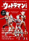 Second Phase Ultraman Series Ultraman Edition Encyclopedia of Adult (Magazine House Mook) [Mook]