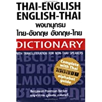 Thai-English, English-Thai Dictionary: With Transliteration for Non-Thai Speakers - Complete with Thai Alphabet Guide