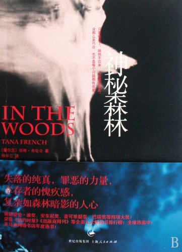 The Mysterious Woods (Chinese Edition)