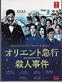Murder on the Orient Express - Oriento Kyuko Satsujin Jiken (Japanese Drama, English Sub, All Region DVD)