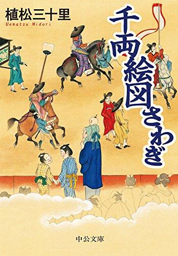 千両絵図さわぎ (中公文庫)