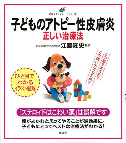 子どものアトピー性皮膚炎 正しい治療法 (健康ライブラリーイラスト版)