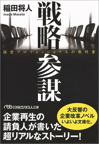 戦略参謀 経営プロフェッショナルの教科書 (日経ビジネス人文庫)