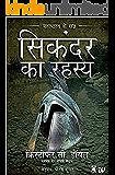 Sikandar Ka Rahasya: Mahabharat Ke Raaz (Hindi Edition)
