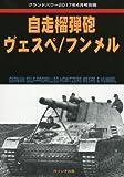 自走榴弾砲ヴェスペ/フンメル (グランドパワー2017年4月号別冊)