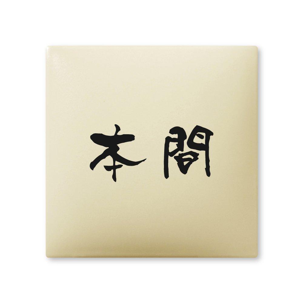 丸三タカギ 彫り込み済表札 【 本間 】 完成品 アークタイル AR-1-1-3-本間   B00RFBI3SI
