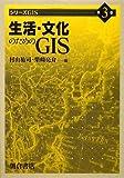 生活・文化のためのGIS (シリーズGIS)