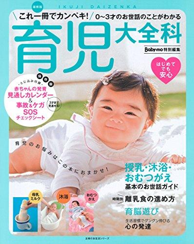 Baby-mo特別編集 最新版 育児大全科 ― これ一冊でカンペキ! 0~3才までのことがわかる (主婦の友生活シリーズ)