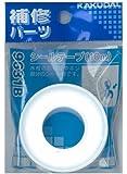 カクダイ シールテープ 10m 9631B