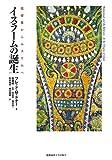 img - for Isuramu no tanjo : Shinkosha kara musurimu e. book / textbook / text book