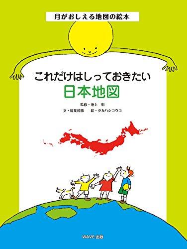 これだけはしっておきたい日本地図 (月がおしえる地図の絵本)