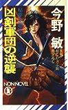秘拳水滸伝〈2〉凶剣軍団の逆襲 (ノン・ノベル)