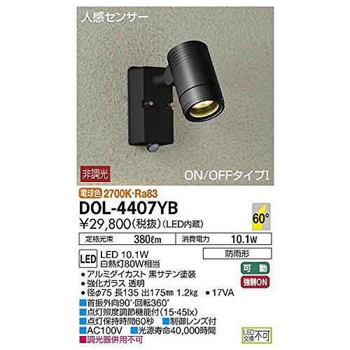 大光電機:人感センサー付アウトドアスポット DOL-4407YB B01MU34E60