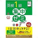 【CD付】DAILY30日間 英検1級集中ゼミ 新試験対応版