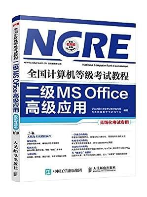 全国计算机等级考试教程 二级MS Office高级应用.pdf