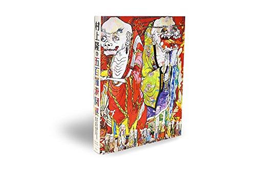 Takashi Murakami: The 500 Arhats (2016 New Exhibition Catalogue)