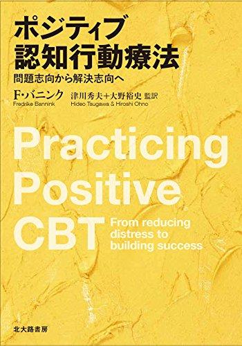 ポジティブ認知行動療法: 問題志向から解決志向へ