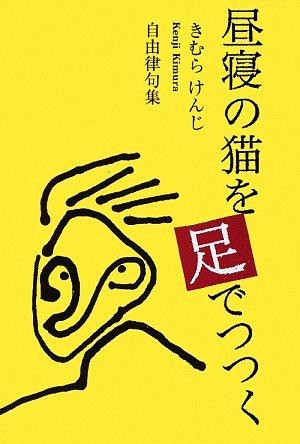 Download Hirune No Neko O Ashi De Tsutsuku: Jiyūritsu Kushū ebook