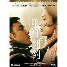 New York New York (Region 3 DVD / Non USA Region) (English Subtitled) 紐約紐約