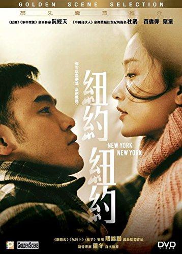 New York New York (Region 3 DVD / Non USA Region) (English Subtitled) - Kiu Miu