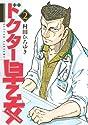 ドクター早乙女 2の商品画像