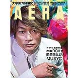 AERA 2019年 5/13号