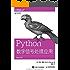 Python数字信号处理应用(异步图书)