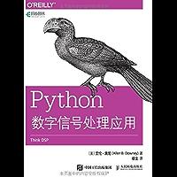 Python数字信号处理应用