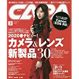 CAPA 2020年3月号