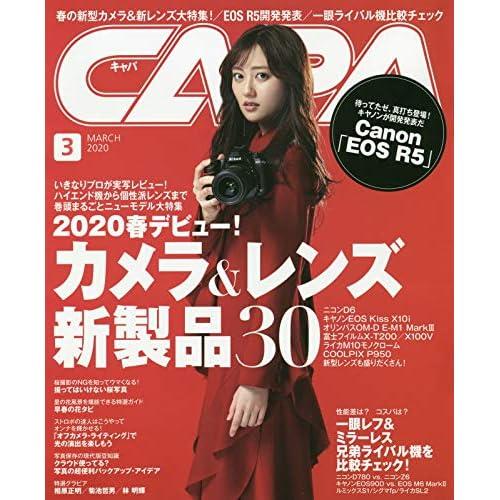 CAPA 2020年3月号 表紙画像