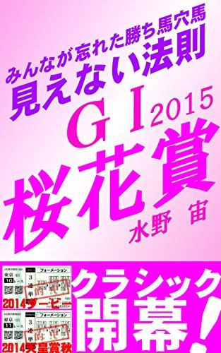みんなが忘れた見えない法則G1桜花賞2015