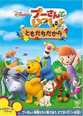 Amazon.co.jp   プーさんといっしょ/ともだちだから [DVD] DVD ...