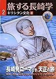 旅する長崎学 (2)
