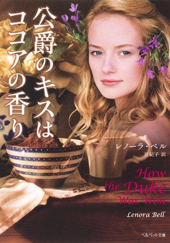 公爵のキスはココアの香り (ベルベット文庫)