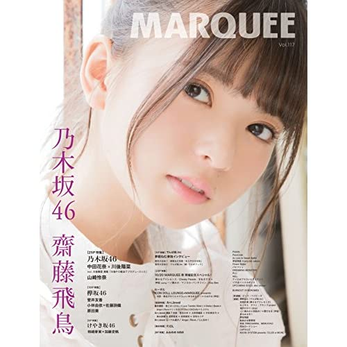 MARQUEE Vol.117 表紙画像