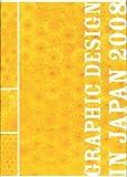 Graphic Design in Japan 2008, JAGDA Yearbook Editorial Team Staff, 4897376157