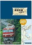鉄道手帳[2017年版]