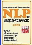 「実務入門 NLPの基本がわかる本」山崎 啓支