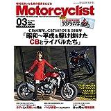 Motorcyclist モーターサイクリスト 2019年3月号 ホンダ CB クリアファイル