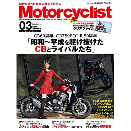 Motorcyclist 2019年3月号 画像