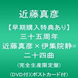 【早期購入特典あり】三十五周年 近藤真彦×伊集院静=二十四曲 (完全生産限定盤)(DVD付)(ポストカード付)
