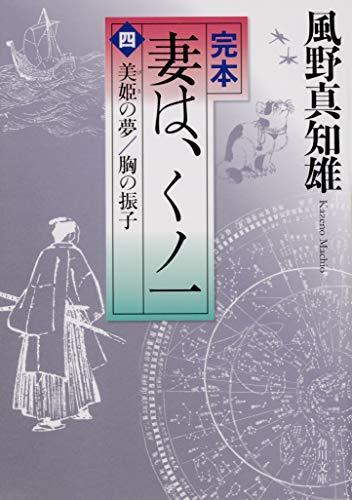 完本 妻は、くノ一(四) 美姫の夢/胸の振子 (角川文庫)