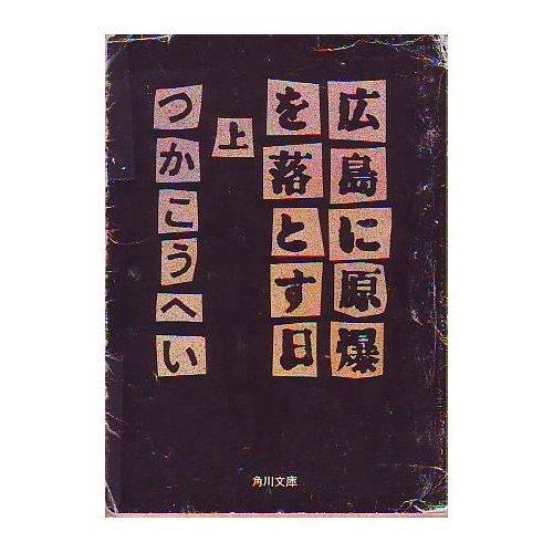広島に原爆を落とす日〈上〉 (角川文庫)