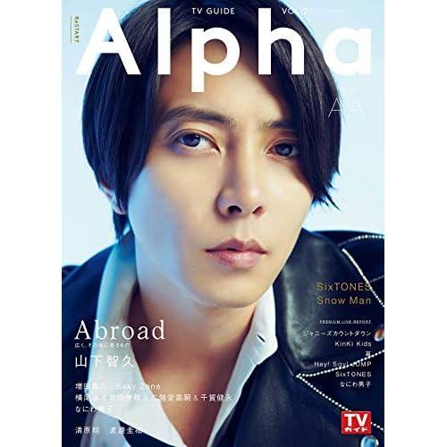 TVガイド Alpha EPISODE AA 表紙画像