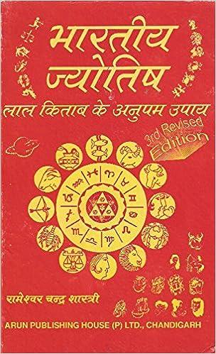 Jyotish in pdf bhartiya hindi