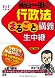 新谷一郎の行政法まるごと講義生中継 第3版 (公務員試験 まるごと講義生中継シリーズ)