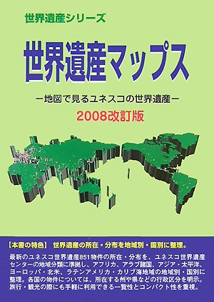 World Heritage Maps - UNESCO World Heritage Site See on map  (World Heritage Series) (2007) ISBN: 4862001262 [Japanese Import] ebook