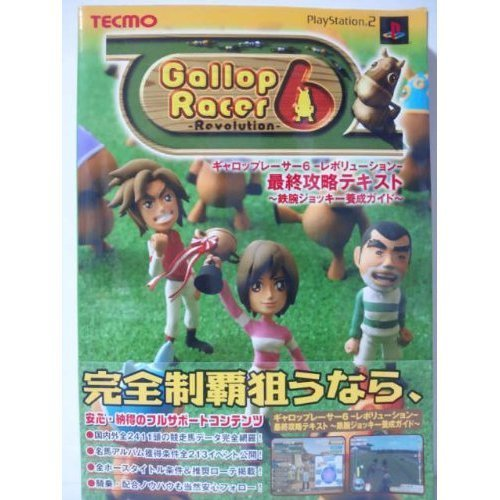 Gallop Racer 6 - Revolution - last capture text Astro jockey training guide (2003) ISBN: 488787104X [Japanese Import]